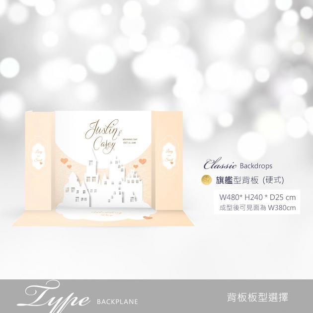 幸福時光城堡 婚禮背板套組(全) 3